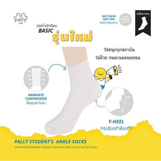 ถุงเท้านักเรียนข้อสั้น แบบ BASIC (ลอนเล็ก)