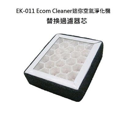 日本Ecom 迷你空氣淨化機 - 替換過濾器蕊