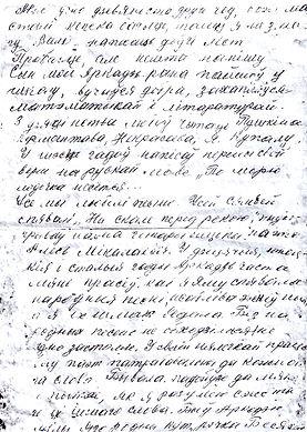 2. Ліст маці А.Куляшова музею.jpg