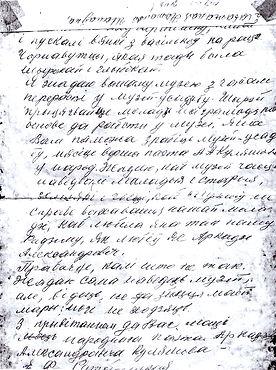 1Ліст маці А.Куляшова музею.jpg