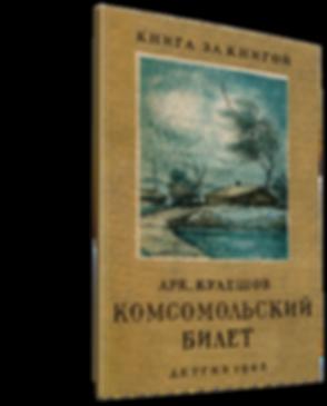 Комсомольский билет.png
