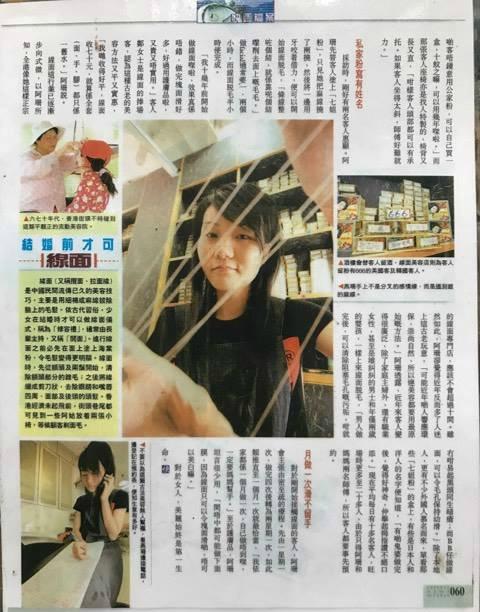 線出美麗人生-快週刊2009-上環梁燕珊線面