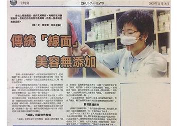 """上環梁太線面-Chu Hai News 2009-""""傳統『線面』美容無添加""""的圖片"""