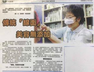 傳統「線面」美容無添加 - 線面梁太   CHU HAI NEWS 2009