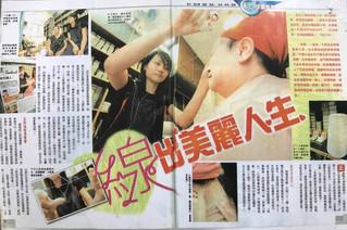 線出美麗人生 - 快週刊 2009 | 上環梁燕珊線面