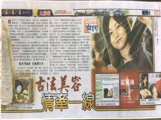 線面梁燕珊 - 古法美容 情牽一線 | 太陽報 2008