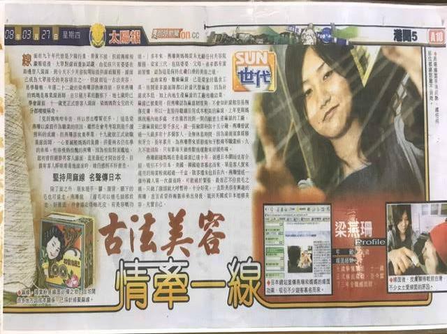 線面梁燕珊 - 古法美容 情牽一線 - SUN 世代   太陽報 2008