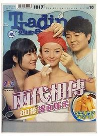 """梁太/梁燕珊線面-交易通2012-""""80後線面姊弟""""的圖片1"""
