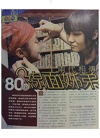 """梁太/梁燕珊線面-交易通2012-""""80後線面姊弟""""的圖片2"""