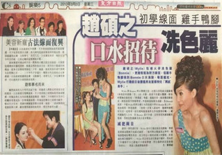 線面梁太 - 美容新寵古法線面復興 | 東方日報 (2010)