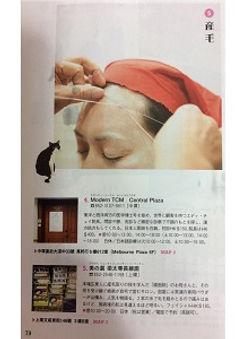 上環梁太線面-Hanak 2013-日本訪問的照片2
