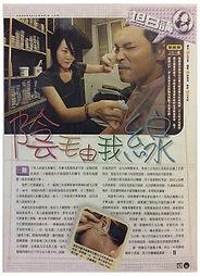 """梁燕珊線面-壹週刊2007-""""陰毛由我線""""的照片"""