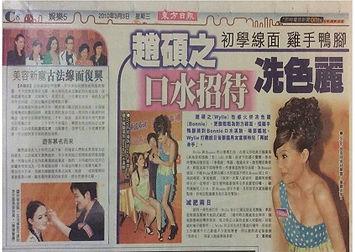 """上環梁太線面-東方日報2010-""""美容新寵古法線面復興""""的圖片"""