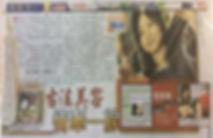 """梁燕珊線面-太陽報2008-""""古法美容情牽一線""""的照片"""