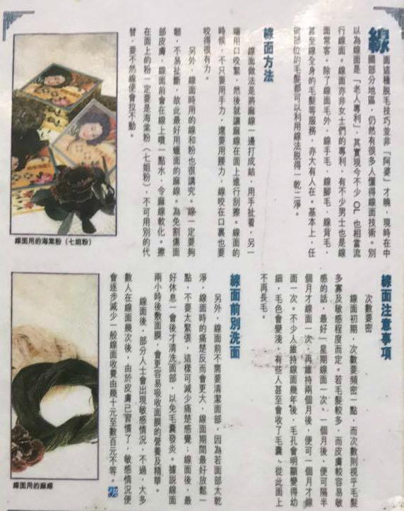 古法脫毛 - 女性白皮書   快週刊 2008