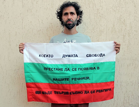 Art warning the World / Bulgaria - Georgi Yamaliev and his flag with the Klaus Guingand sentence in Bulgarian.