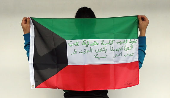 Art warning the World, Kuwait - Muhannad and his flag with the Klaus Guingand sentence in Arabic / Green & black marker pen / Signed