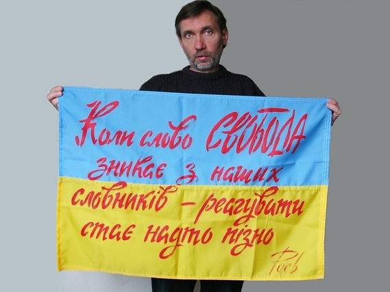 Art warning the World,Ukraine - Oleksandr Ros' and his flag with the Klaus Guingand sentence in Ukrainian.