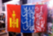 Art warning the World, Mongolia - Heesco Khosnaran and his flag with the Klaus Guingand sentence in Mongolian script/ Flag 35,5 x 59 in./ Sentence white paint / Signed