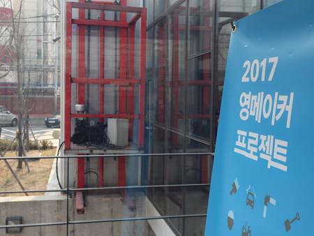 영메이커 프로젝트 with 소년중앙, 메이커교육실천협회