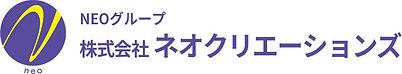ネオクリエーションズ.jpg