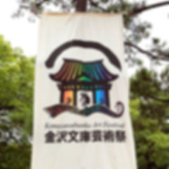 金沢文庫芸術祭について