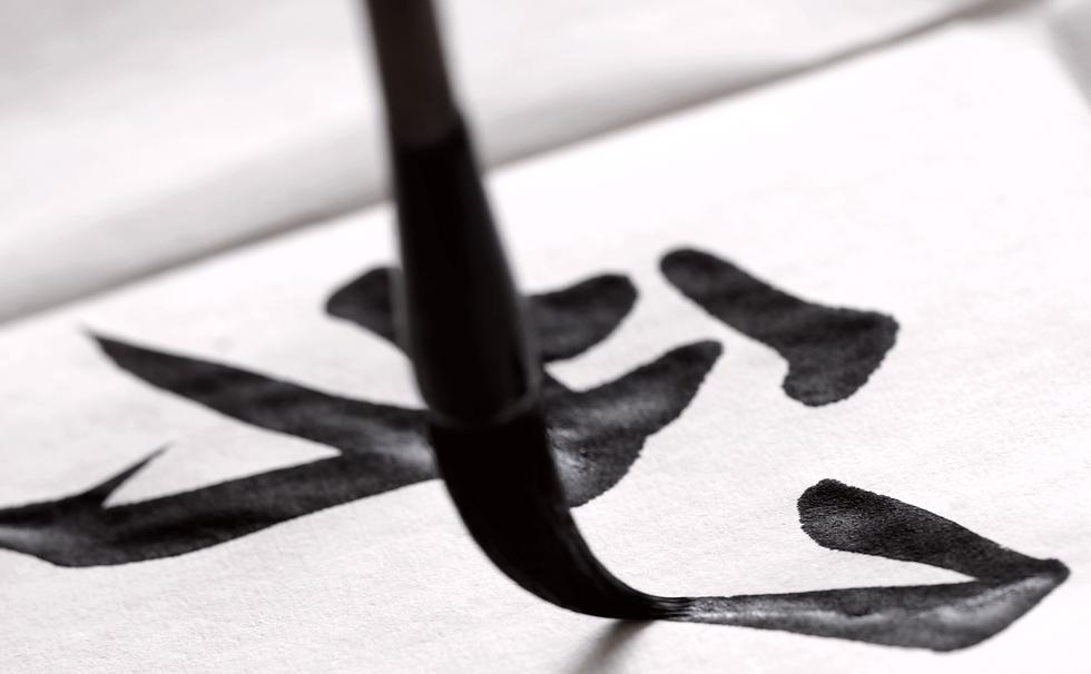 Qi sense, chinese calligrapy chinese character brush strokes,