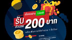 จองผ่าน Line@ รับส่วนลดทันที 200 บาท
