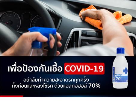 ใช้รถทุกครั้ง อย่าลืมทำความสะอาดรถ ด้วยแอลกอฮอล์ 70%