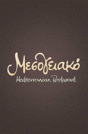 εστιατόρια παλιά πόλη, χανια, restaurant old town chania,  Mediterranean cuisine, cretan cuisine