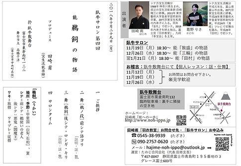 配布_鵜飼_臥牛サロン20181029r2jpg_Page1.jpg