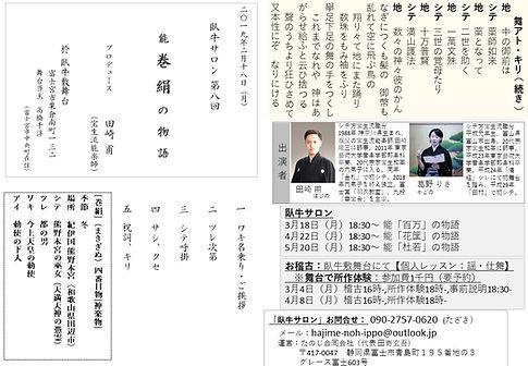 配布_巻絹_臥牛サロン20190218r5.jpg