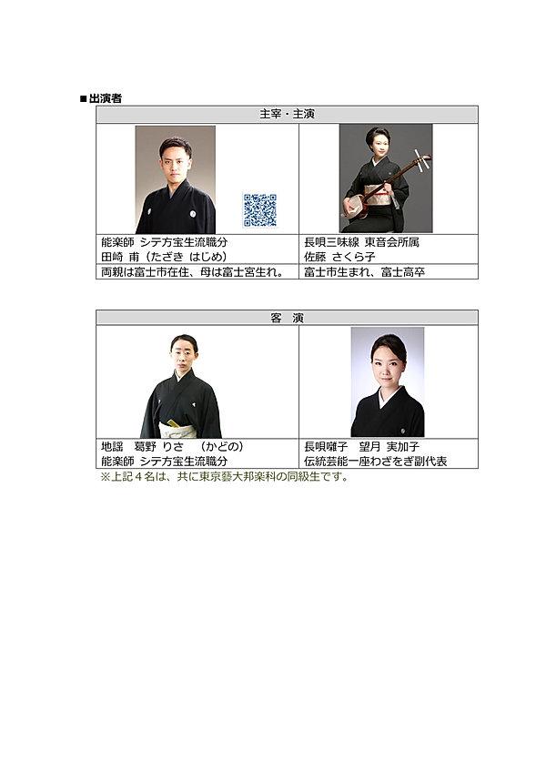 プレスリリースサマリー1月11日_第2回「能と長唄」公演_ライブ配信決定_2.j