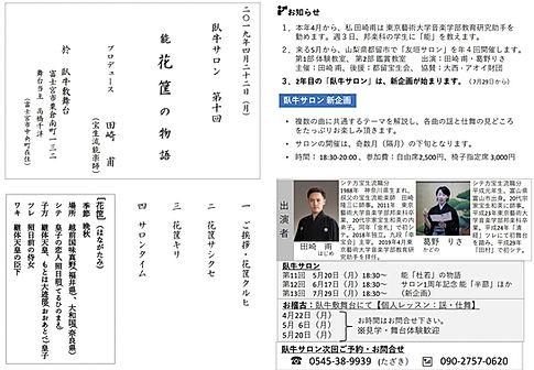 配布_花筐_臥牛サロン20190422r4jpg_Page1.jpg