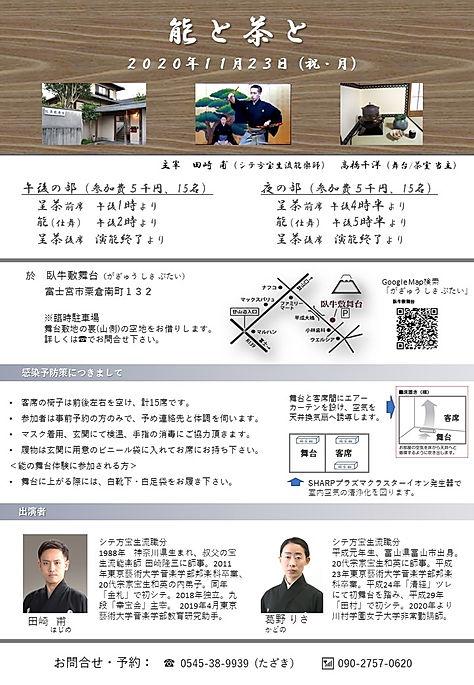 ご案内「能と茶と」_20201123~臥牛式舞台・茶室.jpg
