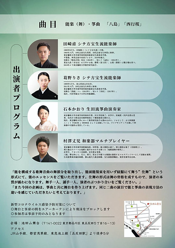 能と箏曲2月13日池田山_裏9725.jpg