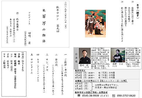 配布_百万_臥牛サロン20190318r2.jpg