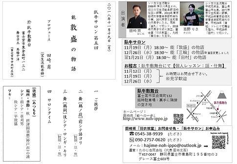 敦盛_臥牛サロン20181119Slide1.jpg