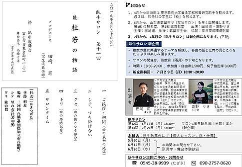 配布_杜若_臥牛サロン20190520r5.jpg