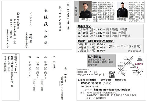 配布_経正_臥牛サロン20180917r2jpg_Page1.jpg