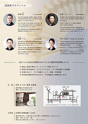 20201026_能と長唄 A4チラシr1bmp_Page2.jpg
