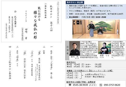 配布1周年特別版_臥牛サロン20190617r12b.jpg