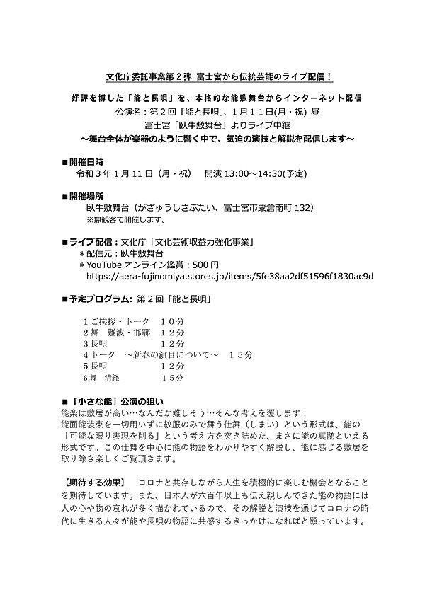 プレスリリースサマリー1月11日_第2回「能と長唄」公演_ライブ配信決定_1.j