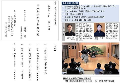 第14回「秋の草花が謡われる能」_臥牛サロン20190923.jpg