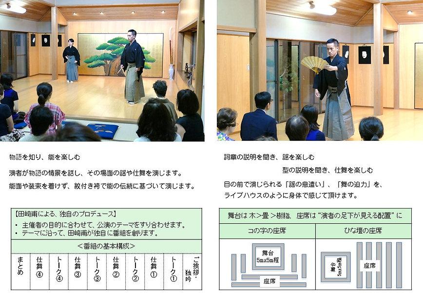能を楽しむ新企画r6LINEスライド2.JPG