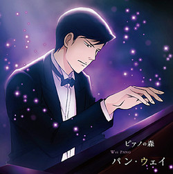 """Animation """"Forest of Piano"""""""