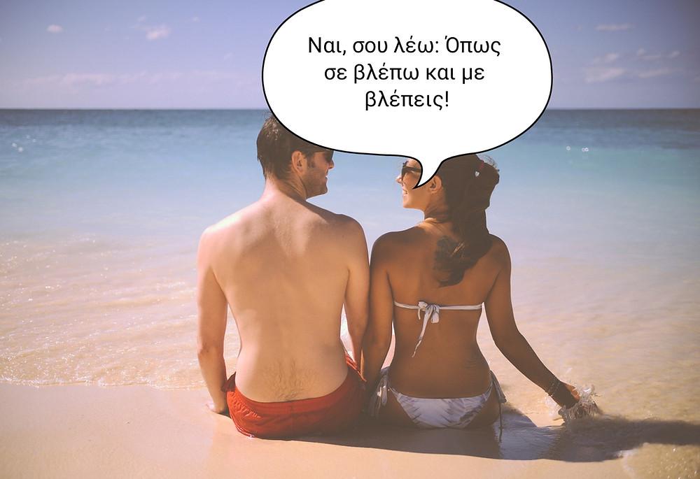 greek common phrases