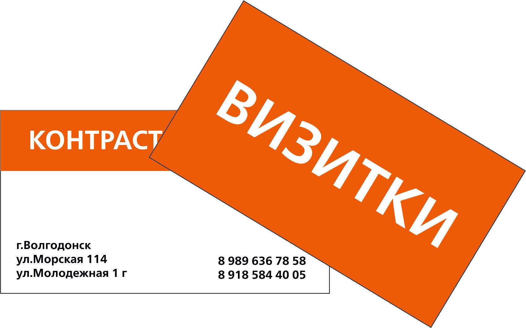 Изготовление дизайн-макета визитки 4+0
