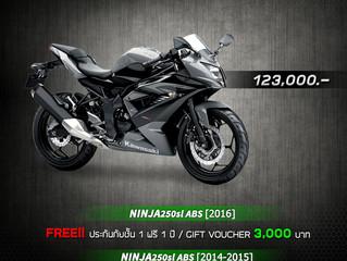 โปรโมชั่นเดือนกันยายน 2559 NINJA250sl ABS [2016] [2014-2015]