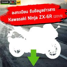 ลงทะเบียน รับข้อมูลข่าวสาร  Kawasaki Ninja ZX-6R [2019]